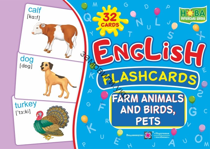 English : flashcards. Farm animals, birds and pets - 1 - 4 клас НУШ